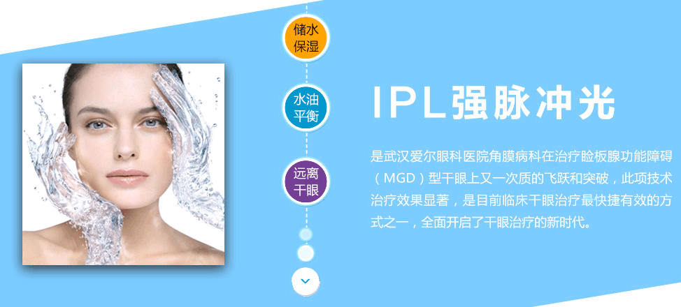 IPL强脉冲光――睑板腺功能障碍型干眼的新利器