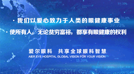 武汉大学附属爱尔眼科医院