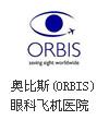 奥比斯眼科飞机医院